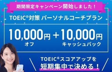【スタディサプリENGLISH TOEIC対策コース】のお得な情報
