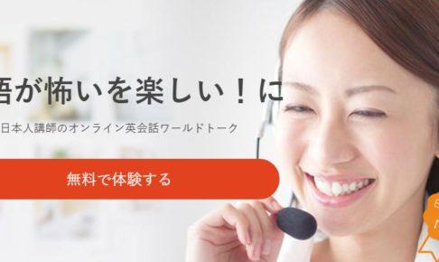 日本人講師のワールドトーク